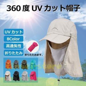 帽子 レディース メンズ 日よけ アウトドア UVカット 日焼け防止 熱中症対策 農作業 紫外線 釣...