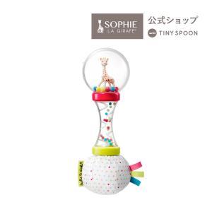 ソフィー・マラカスラトル キリンのソフィー ガラガラ 3ヶ月 0歳 ベビー用品 出産祝い 乳児 幼児 おもちゃ|tinyspoon