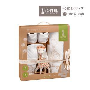 ソーピュア 出産準備5点セット 0ヶ月 0歳 スタイ 靴下 帽子 ブランケット キリンのソフィー ベビー用品 出産祝い|tinyspoon