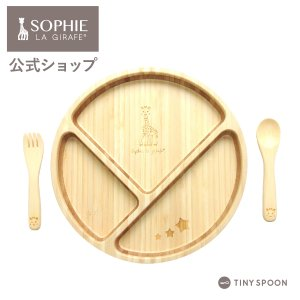 バンブープレートセット キリンのソフィー 日本製 竹食器 皿 フォーク スプーン ベビー用品 出産祝い ベビーギフト|tinyspoon