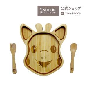 フェイスプレートセット キリンのソフィー 日本製 竹食器 皿 フォーク スプーン ベビー用品 出産祝い ベビーギフト|tinyspoon
