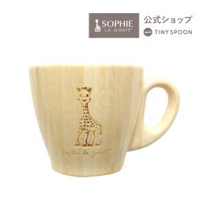 マグカップ キリンのソフィー 日本製 竹食器 カップ コップ ベビー用品 出産祝い ベビーギフト|tinyspoon