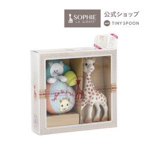 公式ショップ限定 ソフィスティケード ブルブル キャットボールセット キリンのソフィー 紙袋 カード付 出産祝い|tinyspoon