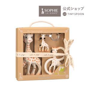 ソーピュア・ママといっしょ3点セット 0ヶ月 0歳 歯がため キリンのソフィー ティージングリング キーホルダー ベビー用品 出産祝い|tinyspoon
