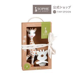 キリンのソフィーとソフィーおしゃぶりのセット 天然ゴム 0ヶ月 0歳 歯がため ベビー用品 出産祝い|tinyspoon