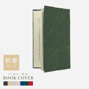 SIWA ブックカバー 新書サイズ|tiogruppen