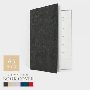 SIWA ブックカバー A5サイズ|tiogruppen