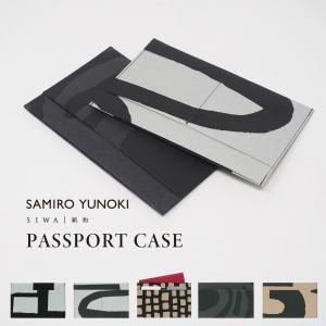SIWA SAMIRO YUNOKI フラット パスポート|tiogruppen