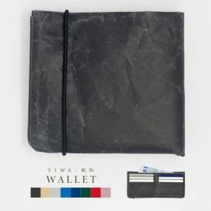 2つ折り財布(SIWA | 紙和)|tiogruppen