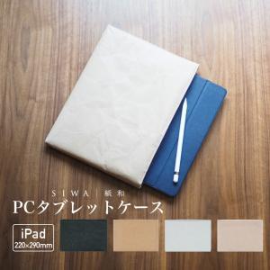 SIWA(シワ)PC/タブレットケース iPad(メール便対応)|tiogruppen