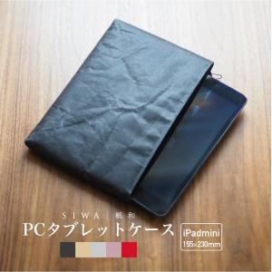 SIWA(シワ)PC/タブレットケース iPad mini(メール便対応)|tiogruppen