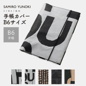 SIWA SAMIRO YUNOKI 手帳カバー B6サイズ|tiogruppen