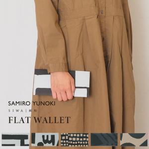 SIWA SAMIRO YUNOKI フラット ウォレット|tiogruppen