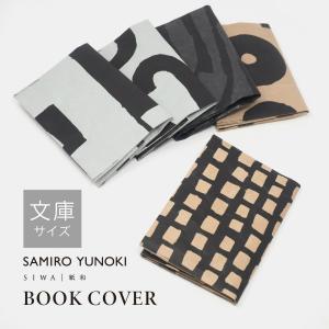 SIWA SAMIRO YUNOKI ブックカバー 文庫サイズ|tiogruppen