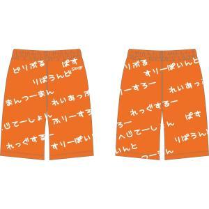 KONNY オリジナル メッセージバスパン【TS2019SHMESSEGE】ORANGE|tipoff