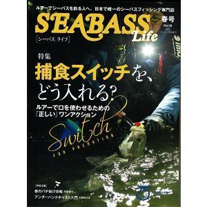 つり人社 SEABASS Life シーバスライフ NO.08 春号 / ネコポス便OK