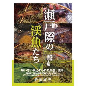 つり人社 瀬戸際の渓魚たち 増補版 東日本編 / ネコポス便OK