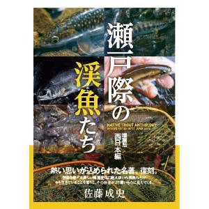 つり人社 瀬戸際の渓魚たち 増補版 西日本編 / ネコポス便OK