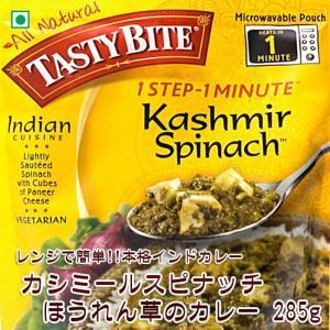 カレー レトルト tasty bite インド料理 カシミール・スピナッチ(カシミール風ほうれん草と...