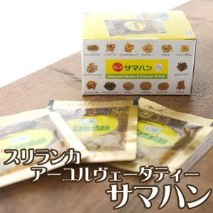 アーユルヴェーダ スリランカ ティーバック 茶 サマハン Samahan (LINK NATURAL) スパイス スパイスティー 食品 食材