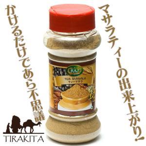 ティーマサラ(マサラティーの素) / チャイエスニック アジア インド 食品 食材 インスタント チャイスパイス