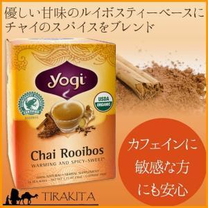 ルイボスチャイ(ヨギティー yogi tea) / ハーブテ...
