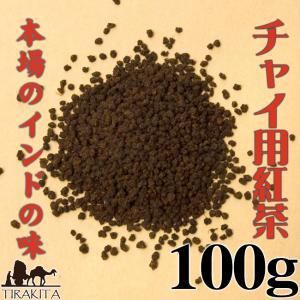 チャイ用紅茶 CTC アッサムティー (100g) / エスニック アジア インド 食品 食材 インスタント チャイスパイス インドのお茶