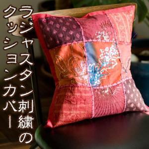 〔アソート〕ラジャスタン刺繍のクッションカバー / アジアン インテリア エスニック インド パッチワーク タペストリー 座布団の写真