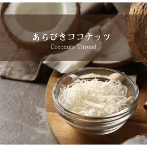 あらびきココナッツ Coconut Thread(500gパック) / ココナッツエスニック アジア インド 食品 食材 スパイス カレー