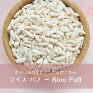 ライス パフ − Rice Puff 【100g 袋入り】 / Uttam、インド料理、インド、ライ...