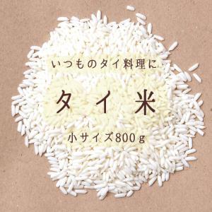 タイ米 タイ料理 カレー タイライス 800g Thai Rice (LONGGRAIN) 粉 豆 ...