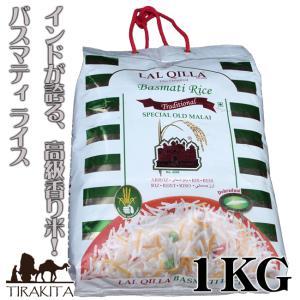 バスマティライス LAL QILLA インド料理 高級品 1kg − Basmati Rice (L...