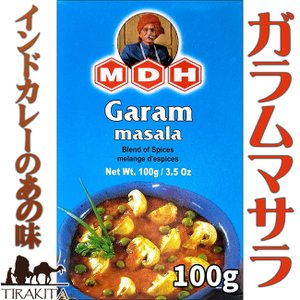 ガラムマサラ MDH インド料理 カレー スパイス ミックス 100g 小サイズ (MDH) アジア...