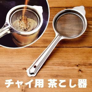 チャイ用の茶こし器 約23cm / エスニック アジア インド 食品 食材 調理器具 食器 chai ドリンク