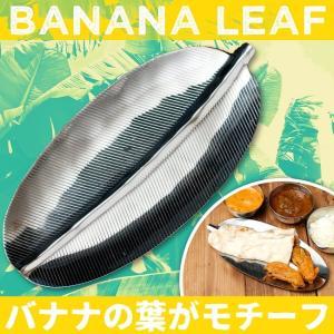 バナナの葉 バナナリーフ ミールス 南インド料理 インドのステンレス製 バナナリーフプレート 約27...