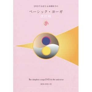 ヨガ dvd DVD スピリチュアル 瞑想 DVDでおぼえる赤根彰子のベーシック・ヨーガ(改定版) チャクラ 霊気 レイキ ヒーリング マントラ インド音楽 CD 民族音楽