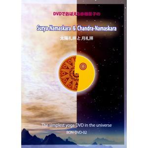 ヨガ DVD スピリチュアル 瞑想 DVDでおぼえる赤根彰子の太陽礼拝と月礼拝 チャクラ 霊気 レイキ ヒーリング マントラ インド音楽 CD