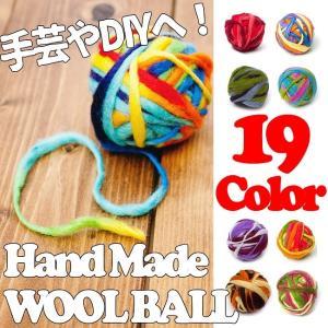 カラーウールボール - クリーム系 / フェルトボール、ウール、ウールボール、刺繍糸、羊毛、手芸  ...