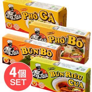 セット ブン ブンのスープ チキンスープ (選べる4個セット)ベトナムの麺ブン&フォー スープの素 ...