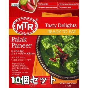 MTR インド料理 野菜 ほうれん草 Palak Paneer ほうれん草とカッテージチーズのカレー...