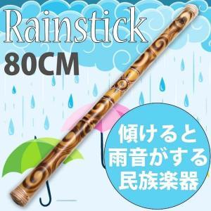 レインスティック 雨音がする民族楽器 80cm(花柄) / 癒やし レビューでタイカレープレゼント|tirakita-shop
