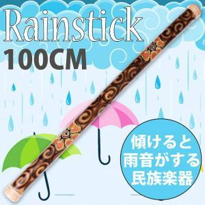 レインスティック 雨音がする民族楽器 100cm (花柄) / 癒やし レビューでタイカレープレゼント|tirakita-shop