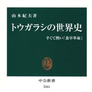 トウガラシの世界史 / インド 本 印刷物 ステッカー ポストカード ポスター スパイス 塩 野菜 レシピ ビーガン