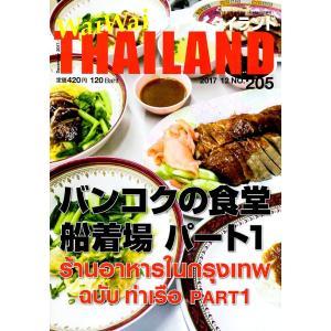 雑誌 ワイワイタイランド Wai 2017年12月号 No.205ワイワイタイランド バンコクの食堂...