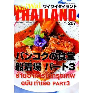 雑誌 ワイワイタイランド Wai 2018年2月号 No.207 バンコクの食堂 船着き場 パート3...