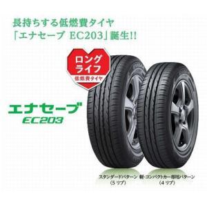 ダンロップ ENASAVE EC203 145/80R13 75S 2017年製造品|tire-access