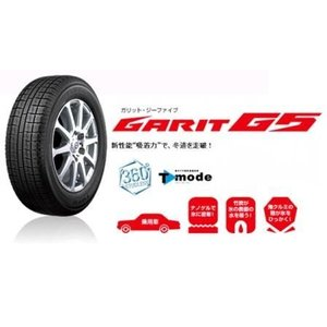 トーヨー スタッドレス GARIT(ガリット) G5 185/65R15 88Q