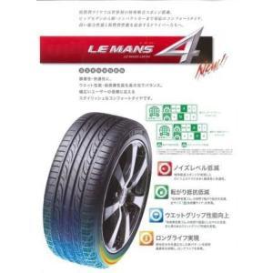 ダンロップ LEMANS 4(ル・マン フォー)LM704 215/45R17 91W コンフォートタイヤ