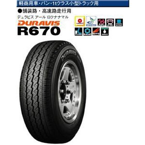 ブリヂストン DURAVIS R670 145R12 6PR|tire-access