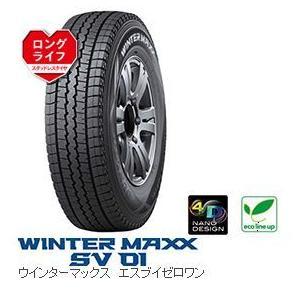 軽トラックに最適 WINTER MAXX スタッドレス SV01 145R12 6PR
